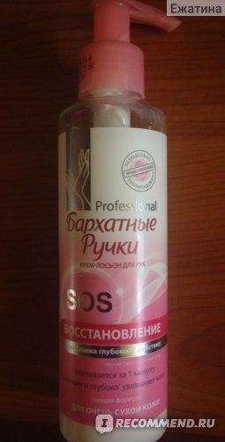 Крем для рук Бархатные ручки Крем-лосьон SOS Восстановление для очень сухой кожи  фото