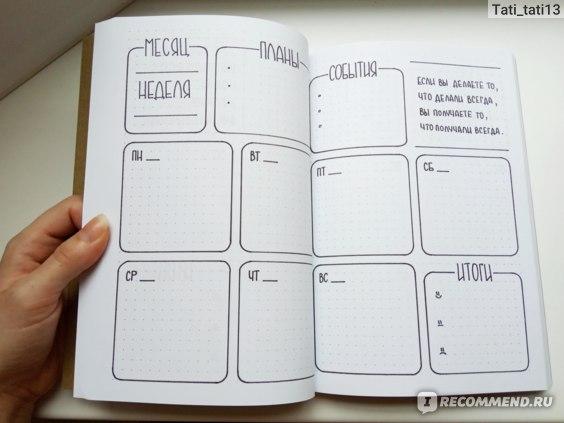 Ежедневник Новое Небо В точку! Plan your life фото