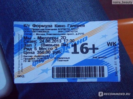Билет)