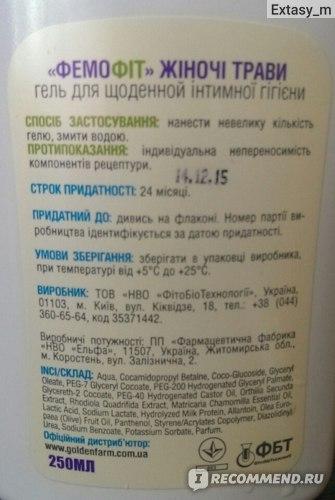 Гель для интимной гигиены Фемофит  (женские травы + молочная кислота)  pH 3,8-4,5 без мыла фото