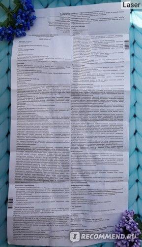 Таблетки Милдронат, инструкция