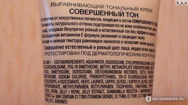 """Тональный крем MAYBELLINE Affinitone """"Совершенный тон"""" фото"""