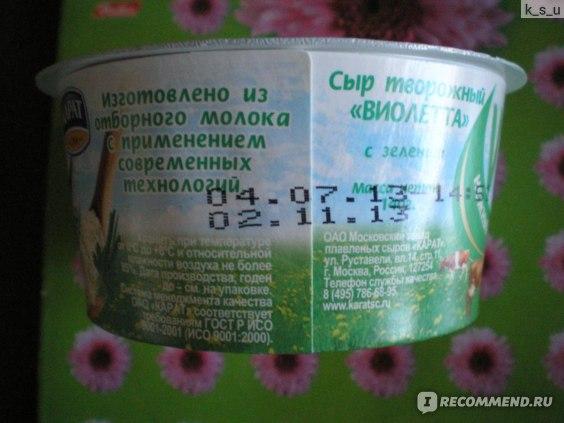 Сыр творожный КАРАТ Violette  с зеленью фото