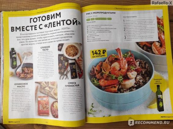 ЛЕНТА magazine фото