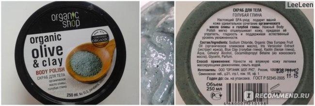 """Скраб для тела ORGANIC SHOP """"Голубая глина"""" фото"""