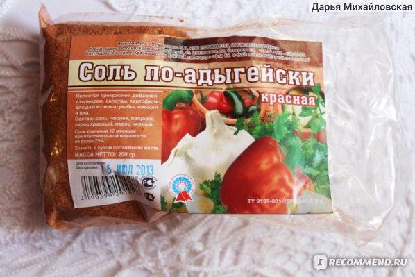 """Соль  по-адыгейски """"красная"""" фото"""