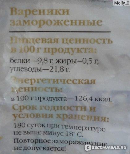 Вареники Сытоедов с вишней фото