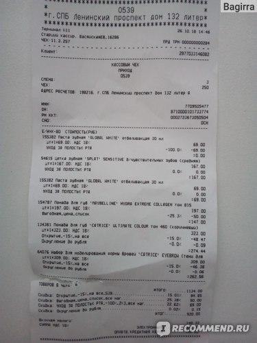 Где купить косметику черный жемчуг в подмосковье что купить в украине из косметики