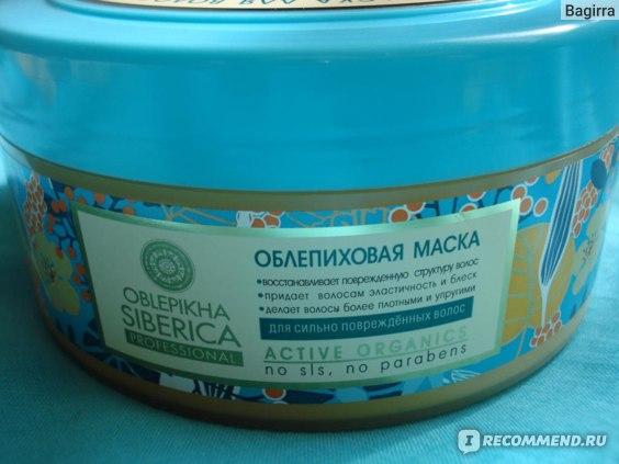 Маска для сильно поврежденных волос Natura Siberica Облепиховая. Глубокое восстановление фото
