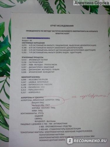 Медицинский прибор Сенситив аудит 551 фото