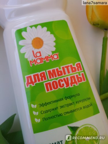 Жидкость для мытья посуды La MAMMA гипоаллергенная