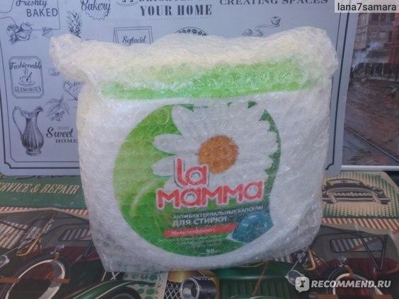 Капсулы для стирки La Mamma Антибактериальные