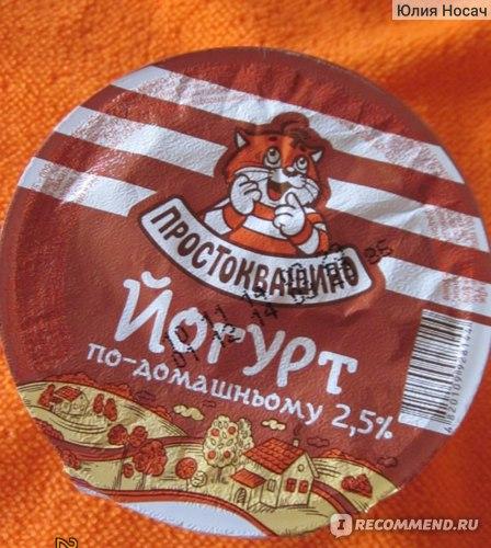 Йогурт Простоквашино по-домашнему 2,5% фото