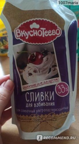 Сливки Вкуснотеево для взбивания 33% жирности фото