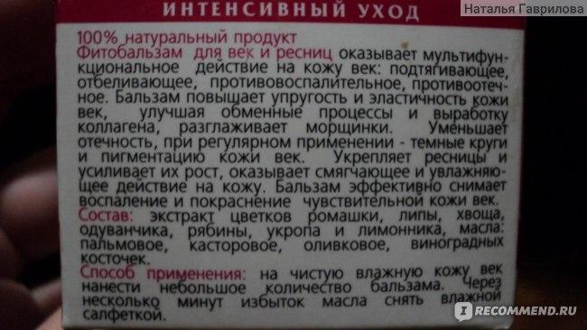 """Фитобальзам """"7 трав""""  для век и ресниц. фото"""