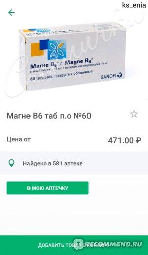 """Минимальная цена в """"Столичках"""" 471р., но в моей аптеке стоит 537р."""