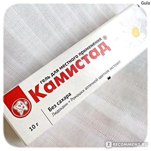 Гель стоматологический Stada Камистад фото