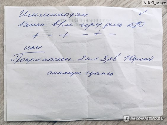 "Иммуномодулирующее средство ООО НПП ""Бионокс"" Имунофан фото"