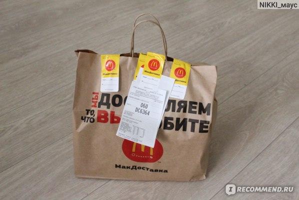 Макдоналдс Отзывы
