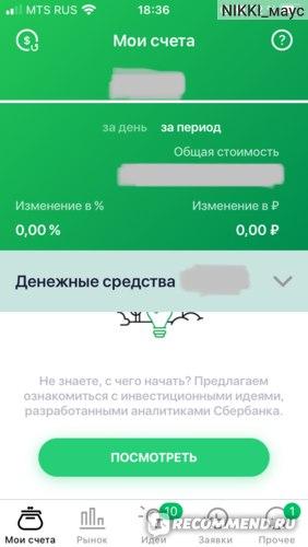 Сбербанк Инвестор фото