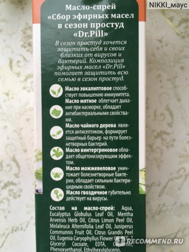 Масло- спрей  Сбор эфирных масел Dr.Pill В сезон простуд  фото