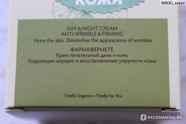 Крем для лица GREEN PHARMA ФАРМАФЕРМЕТЕ питательный день и ночь Коррекция морщин и восстановление упругости кожи фото
