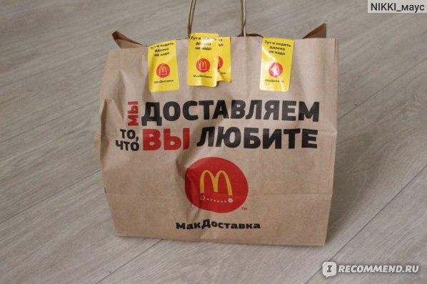 McDonald's Отзывы
