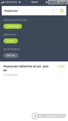 Мобильное приложение «Аптеки 2ГИС»