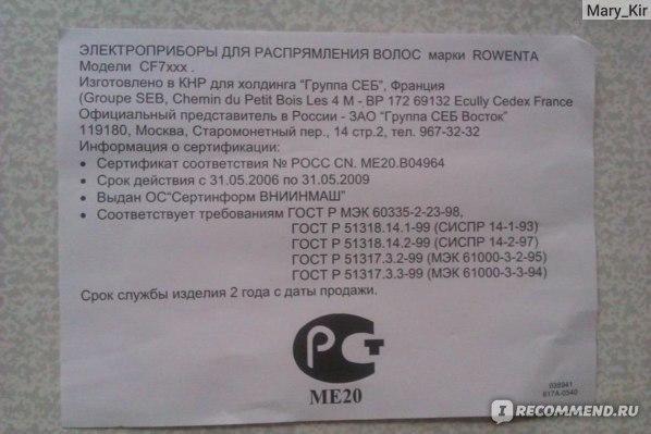 Информация о сертификатах