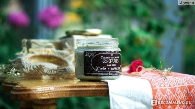 """Натуральный соляно-сахарный скраб для тела Sapo """"Кофе и шоколад"""" фото"""