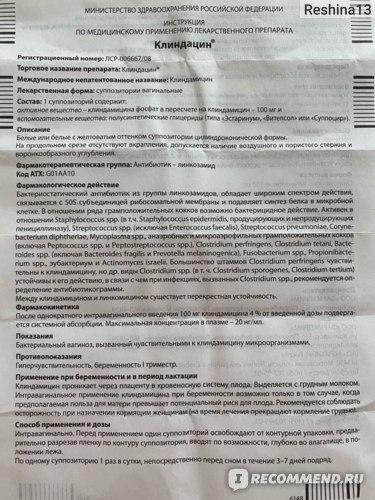 Антибиотик  Клиндацин фото