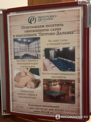 """Пансионат """"Петрово-Дальнее"""" 3*, Россия, Московская область фото"""