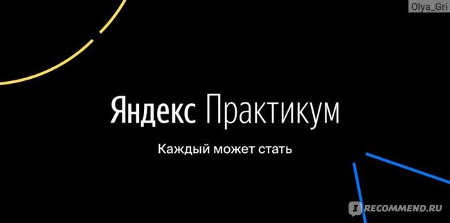 Компьютерная программа Яндекс Практикум фото