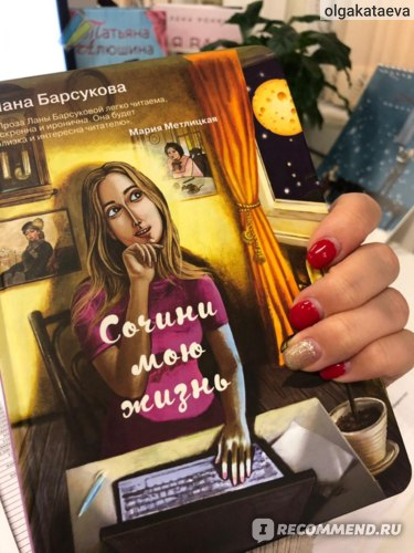 Сочини мою жизнь. Лана Барсукова фото