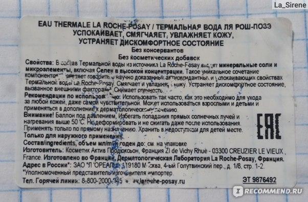 Термальная вода  La Roche Posay  фото