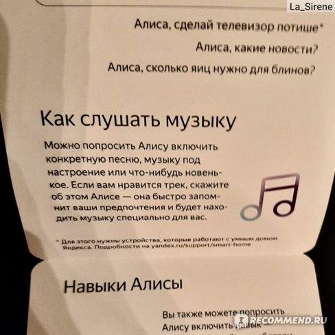 Яндекс станция музыка