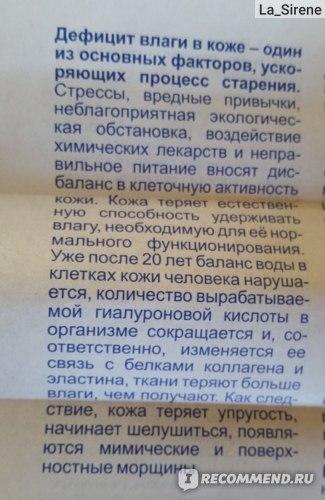 Крем Librederm Гиалуроновый увлажняющий для лица, шеи и области декольте фото