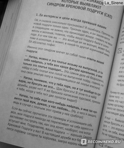 БЫВШИЕ. Книга о том, как класть на тех, кто хотел класть на тебя. Наталья Краснова фото