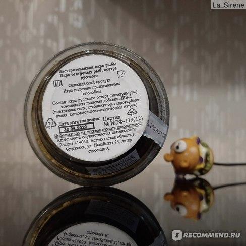 Чёрная икра ООО АРК Белуга Осетра Русского фото