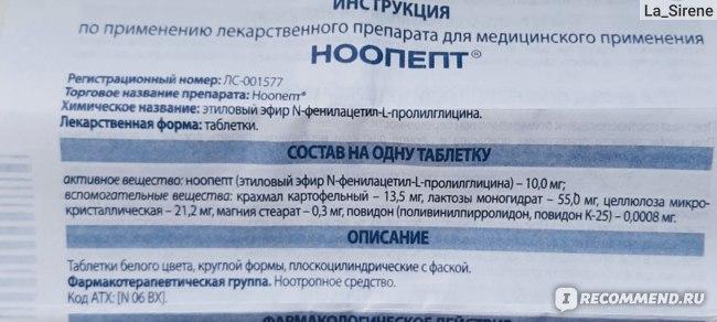 Лекарственный препарат Лекко Ноопепт фото