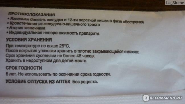 Энтеросорбенты Полисорб МП фото