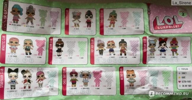 Коллекция куклы лол 2 серия