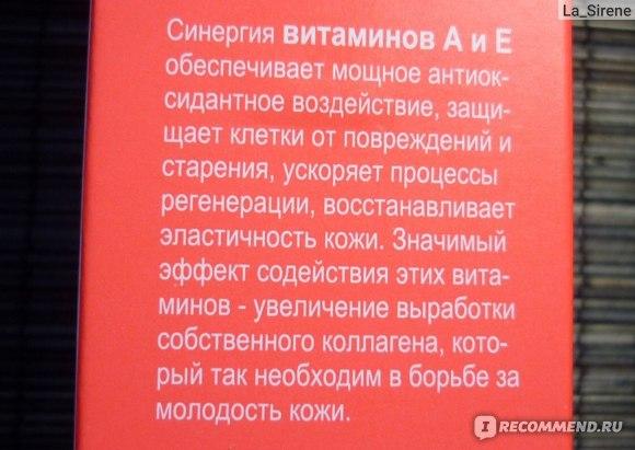 Крем для лица Librederm Аевит питательный фото