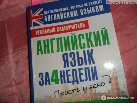 Английский язык за 4 недели. Матвеев Сергей фото
