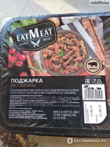 Полуфабрикаты Eat Meat Поджарка из свинины