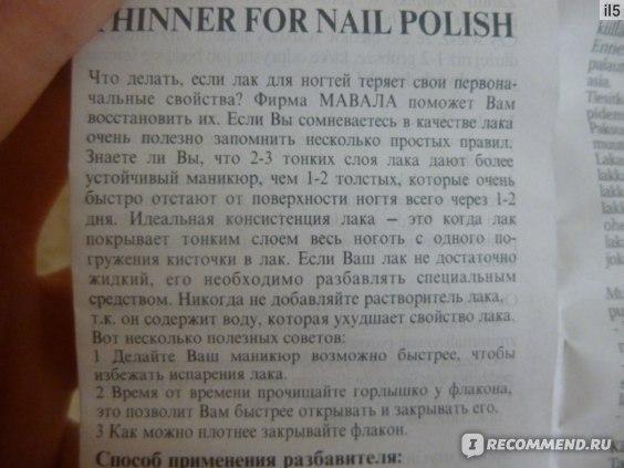 Разбавитель лака для ногтей Mavala Thinner фото