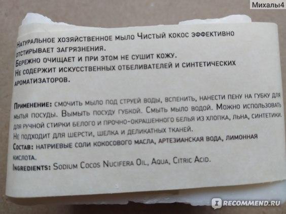 """Мыло хозяйственное Mi&Ko """"Чистый кокос"""" фото"""