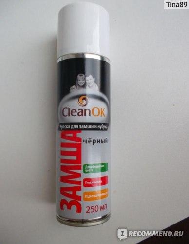 Краска для замши и нубука CleanOK  фото