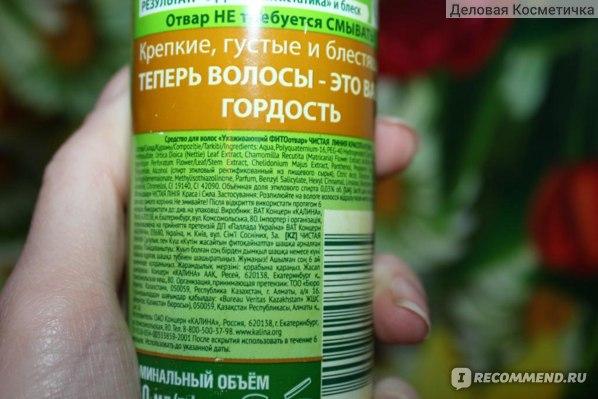 """Фитоотвар для волос Чистая линия Ухаживающий """"Красота и сила"""" фото"""