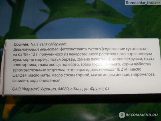 Лекарственный препарат Уронефрон комбинированный растительный  фото